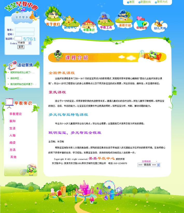 幼儿教育网站设计模板