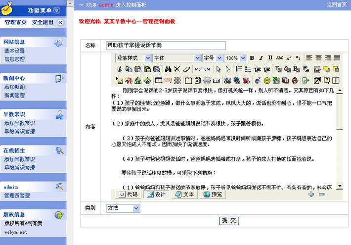 早教机构网站后台管理系统