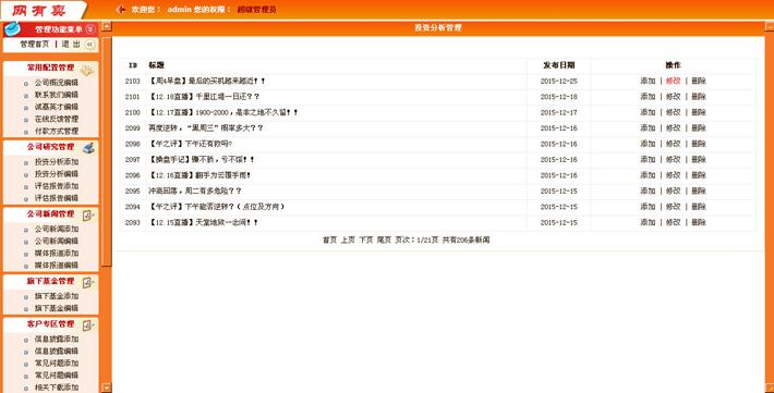 基金投资网站管理系统