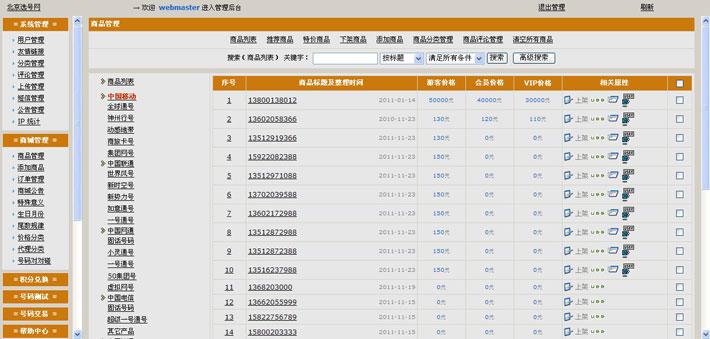 手机号码选号网站管理系统
