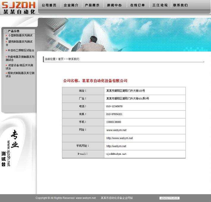 试验台网站源码