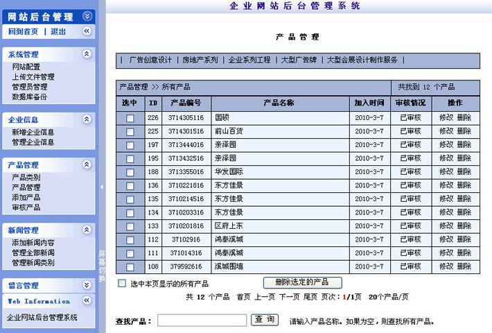 广告公司网站管理系统