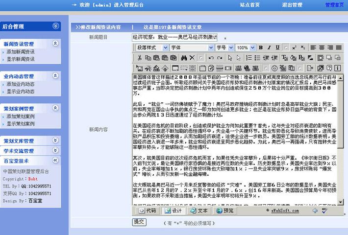 策划网站管理系统