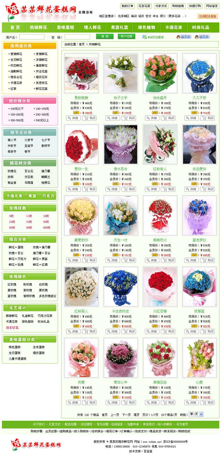 在线鲜花店网站程序