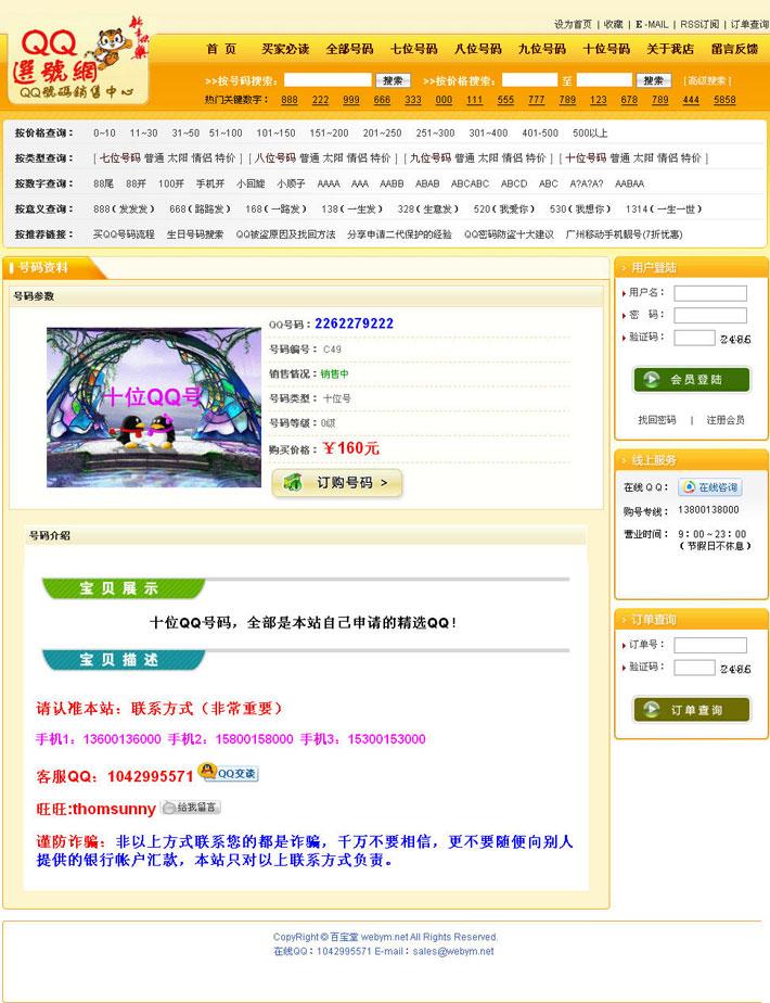 QQ号码选号网站模板