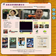 影视制作公司源码