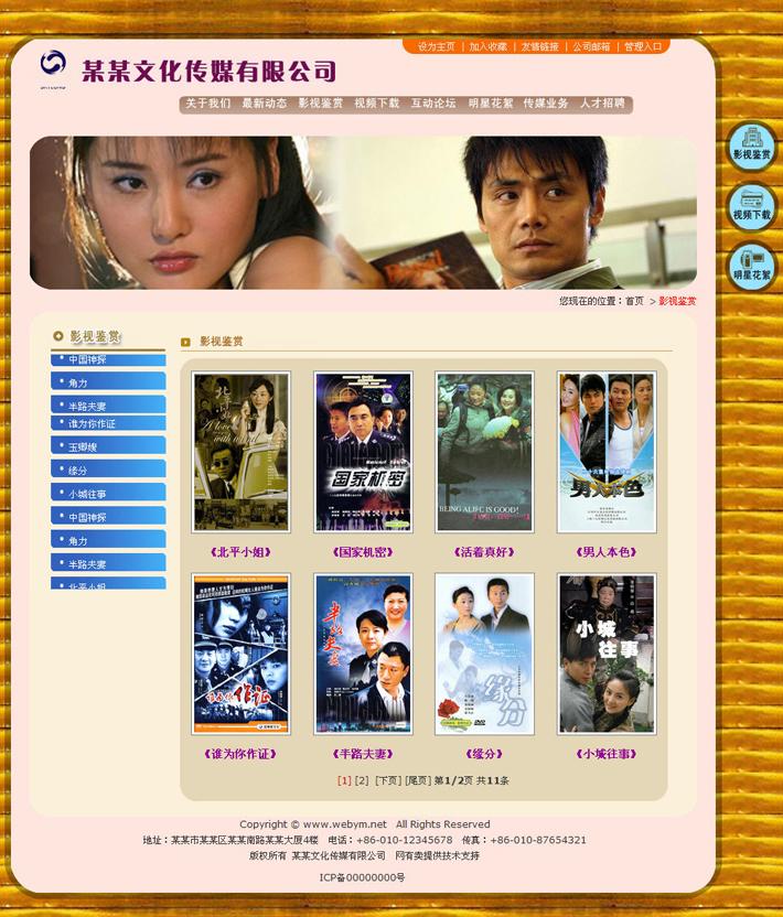 影视文化公司网站模板