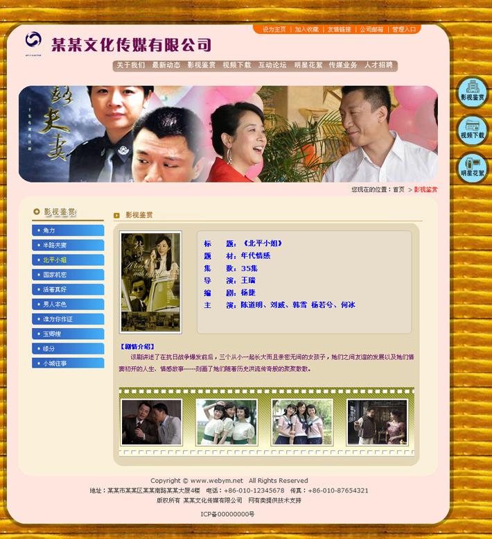 影视文化传播公司网站源码