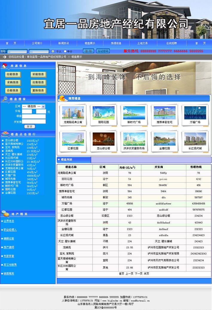 房地产中介公司网站模板