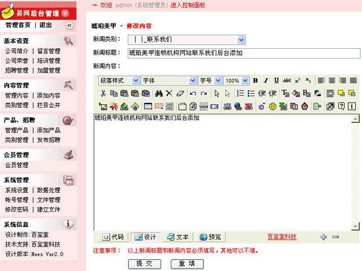 美甲连锁网站管理系统