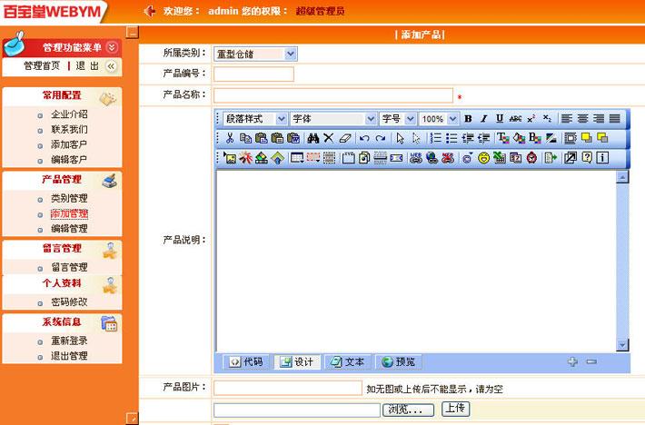 仓储货架网站管理系统