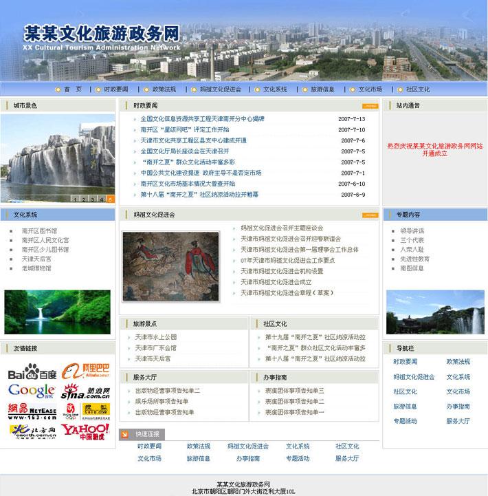 旅游政务网站源码