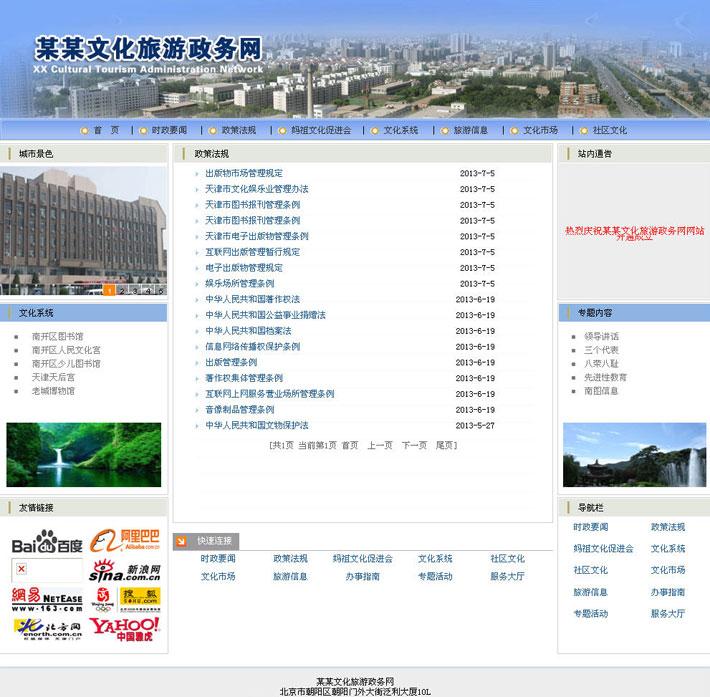 旅游局网站源代码
