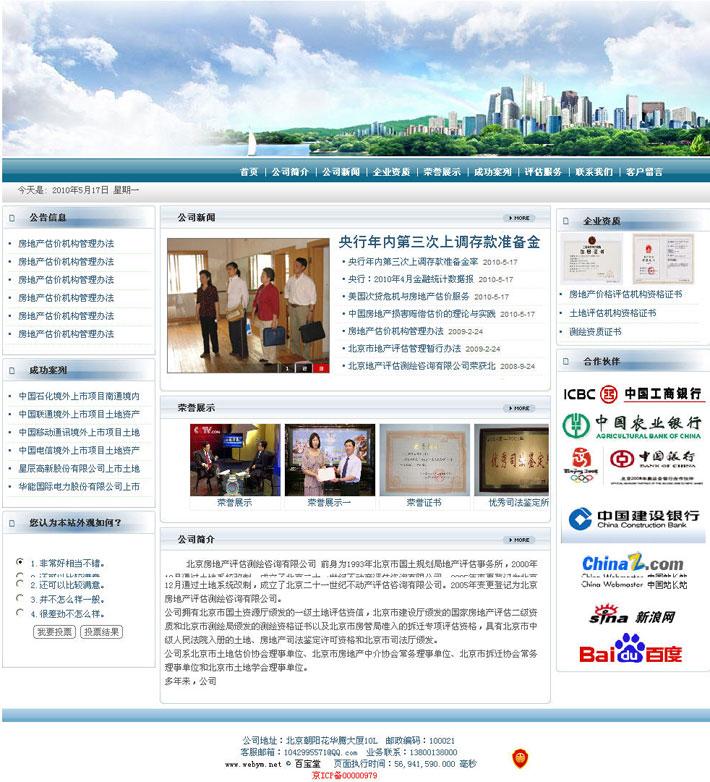 房产测绘公司网站代码