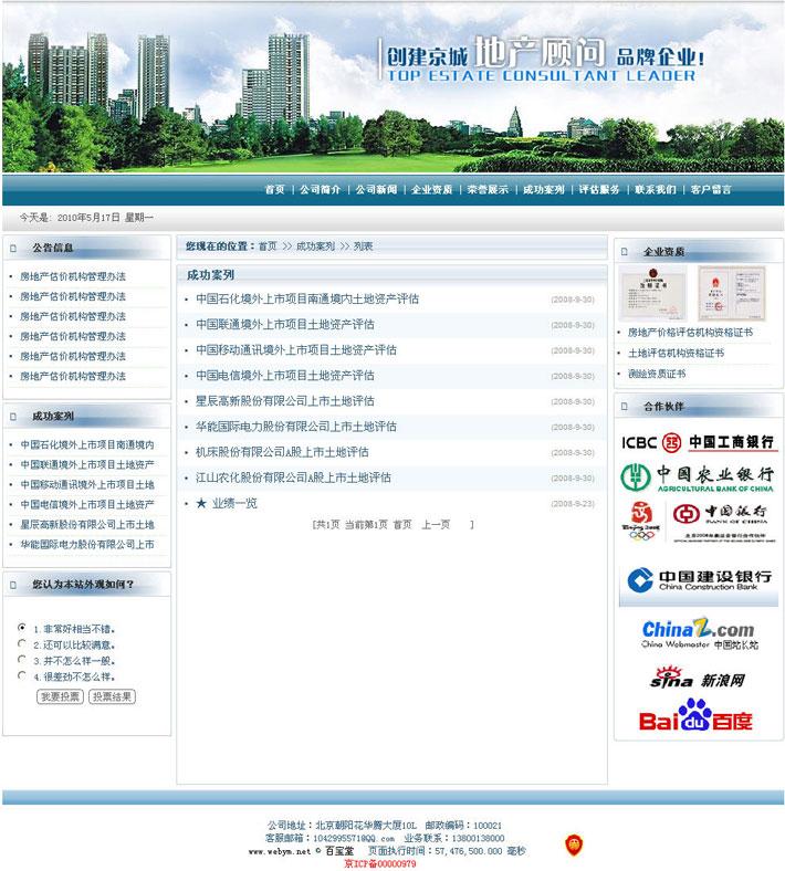房地产测量网站源码