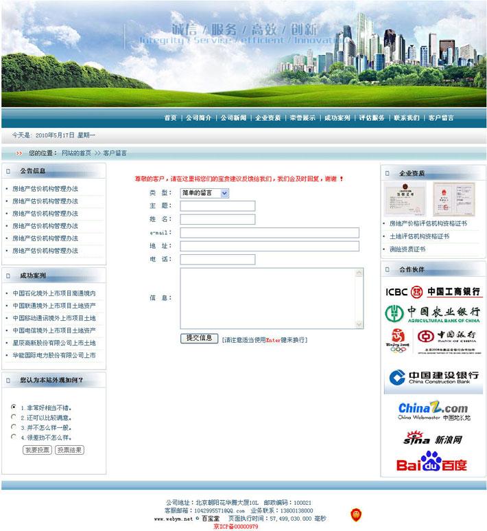 地籍测量公司网站源程序