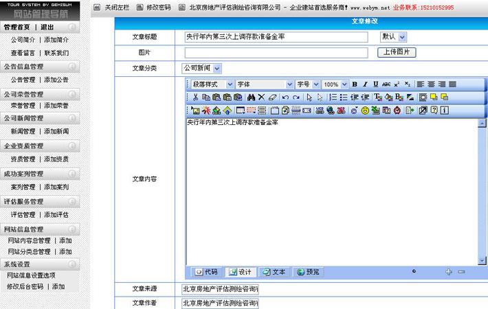 房地产测绘机构网站管理系统