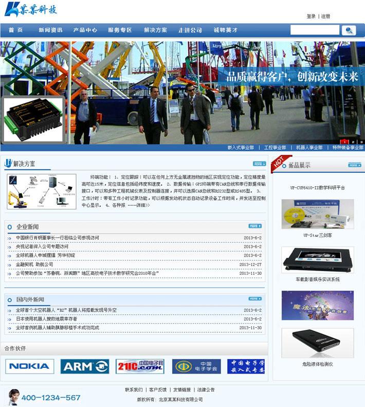 科技公司网站源程序