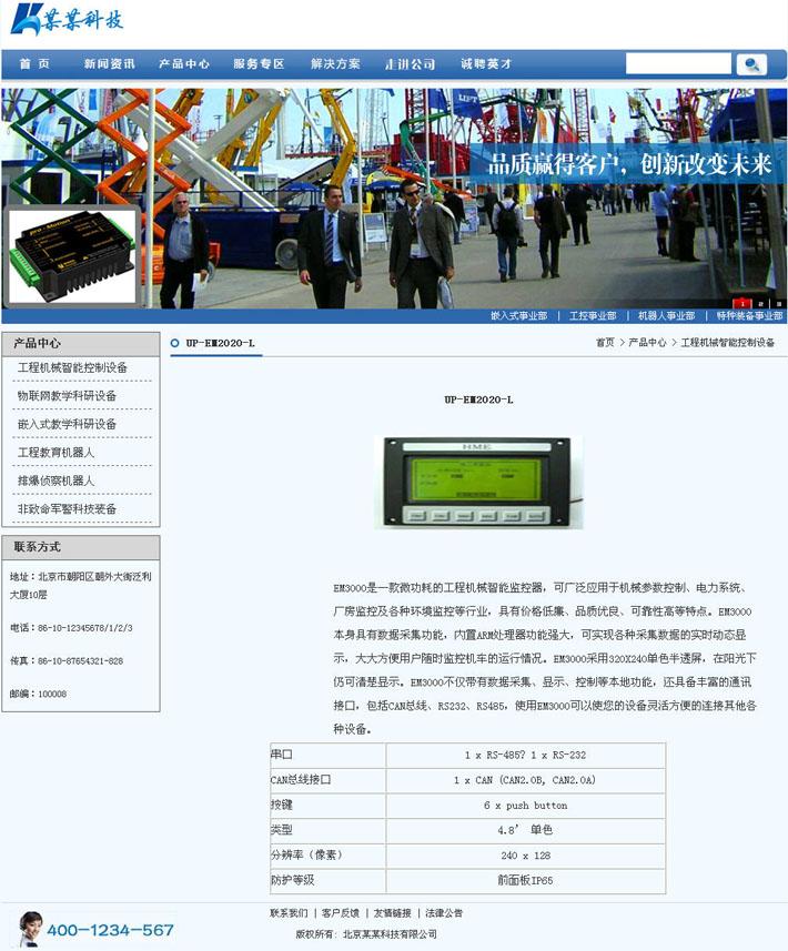 科技公司网站代码