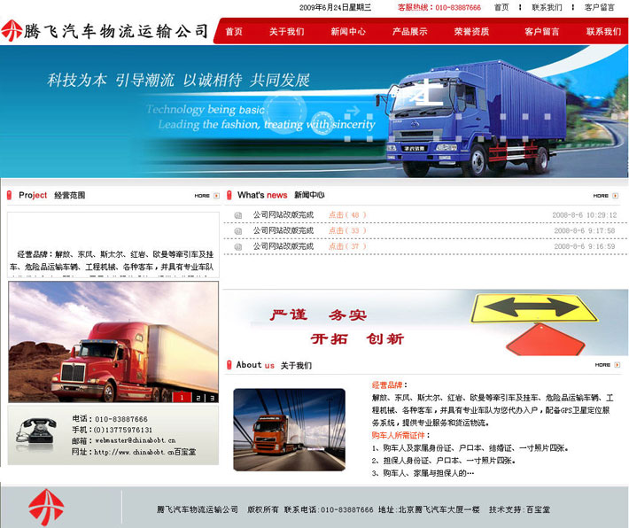 物流运输公司网站源码