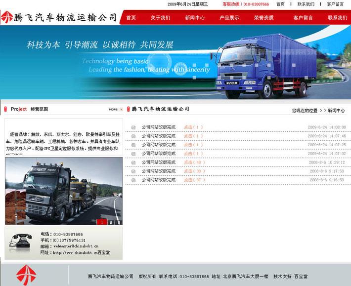货物运输网站源代码