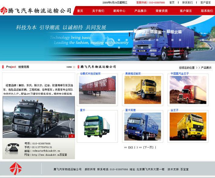 物流货运网站代码