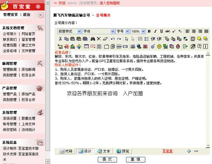 物流运输公司网站管理系统