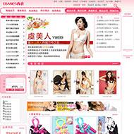 内衣商城网站源码