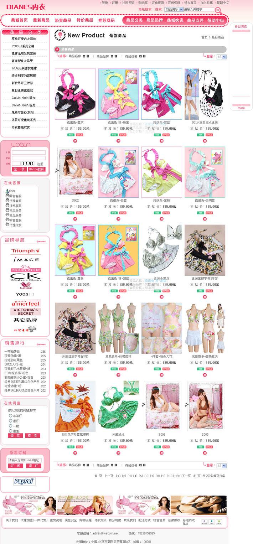 内衣购物网站模板