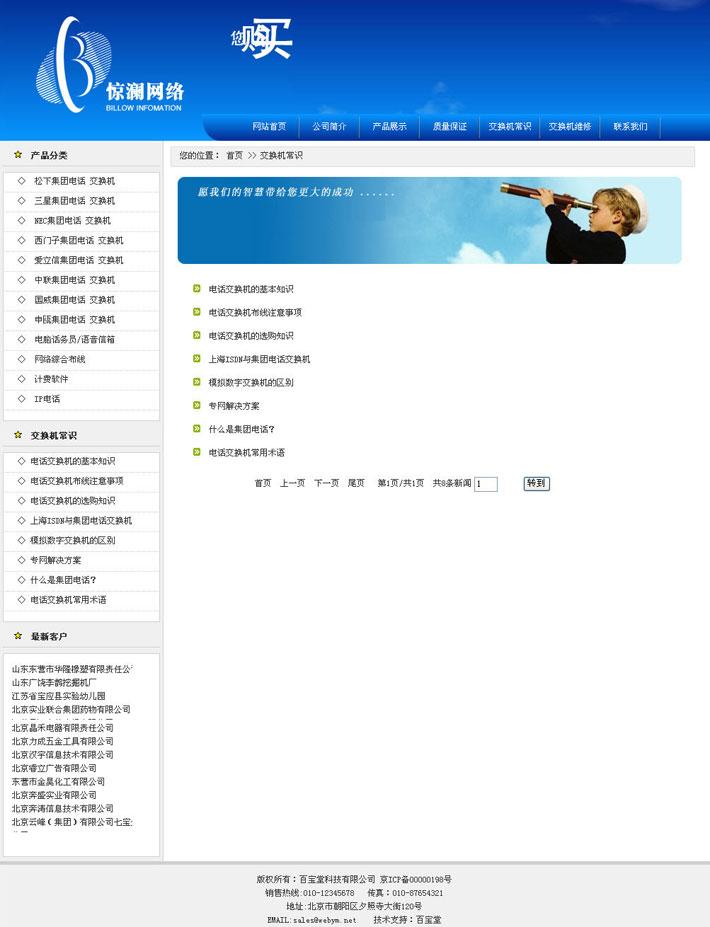 交换机网站模板
