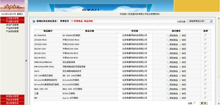 网络设备网站管理系统