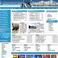 职校网站源码