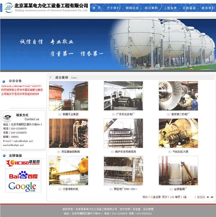 化工设备公司网站源码