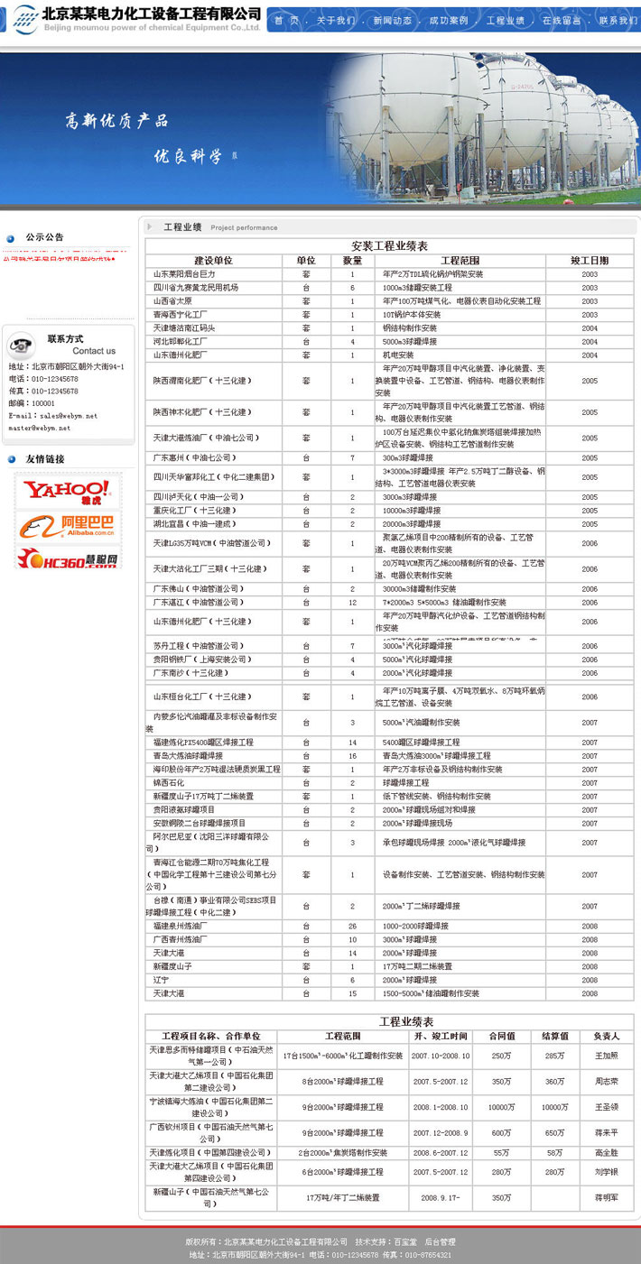 化工设备网站模板