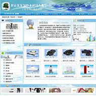 净水机网站源码