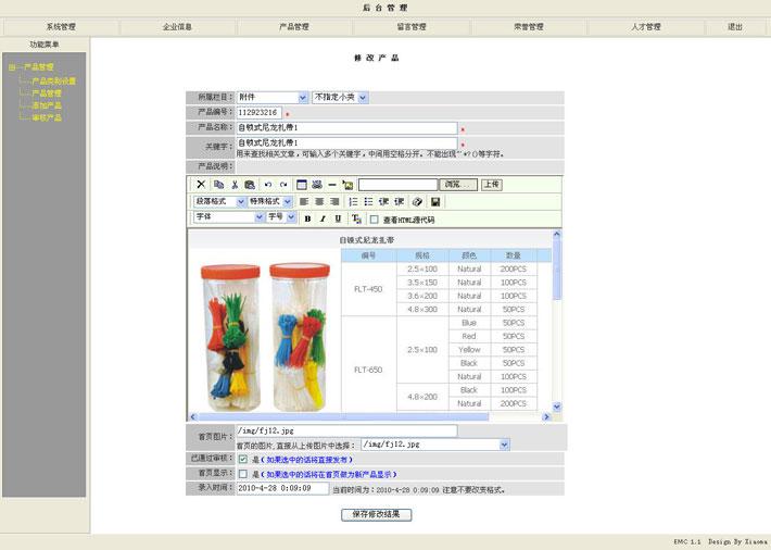 电子元件器网站管理系统