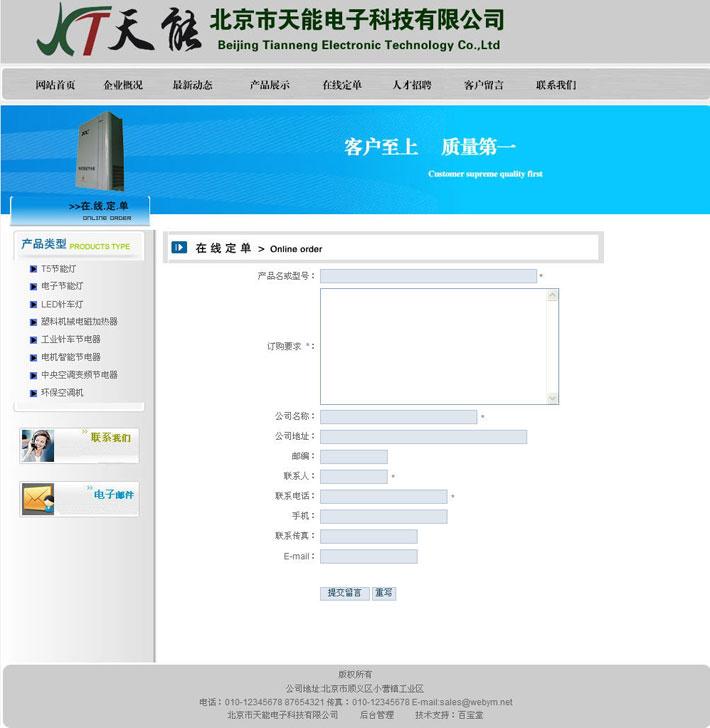 电子产品网站模板