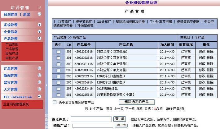 电子节能设备网站管理系统