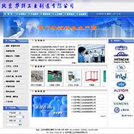 物流设备网站代码