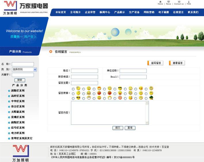 路灯生产厂家网站模板