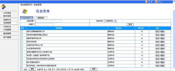 路灯厂网站管理系统