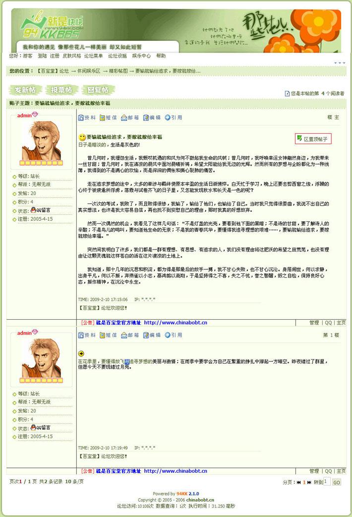 内部论坛整站源码