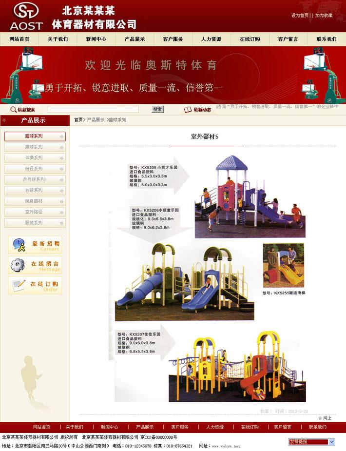 体育器械网站模板