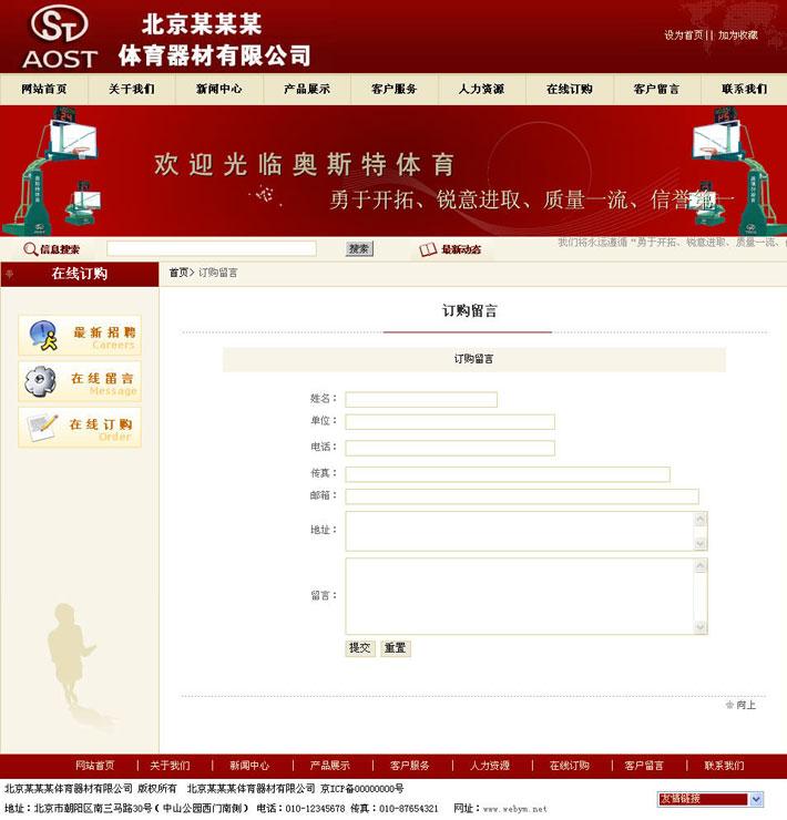 体育器械网站管理系统
