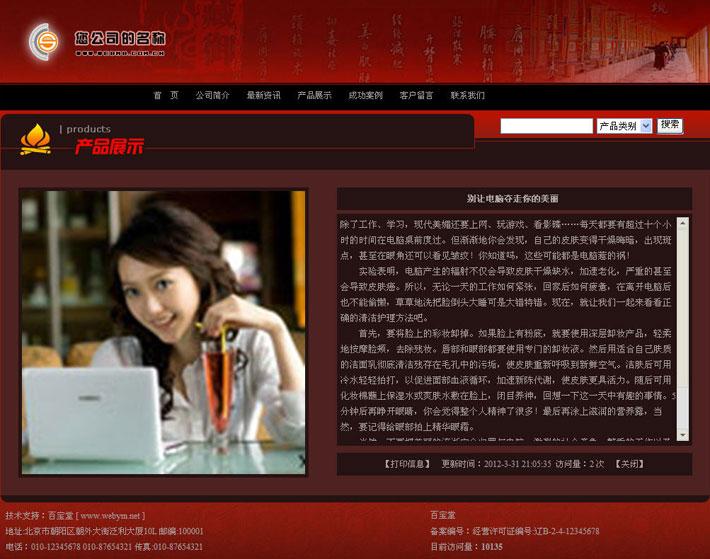 养生机构网站模板