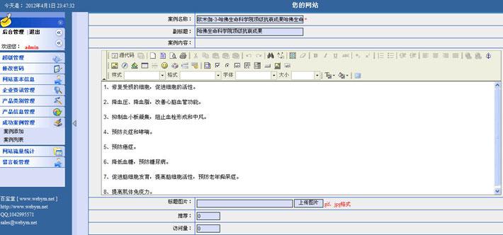 美容养生网站管理系统