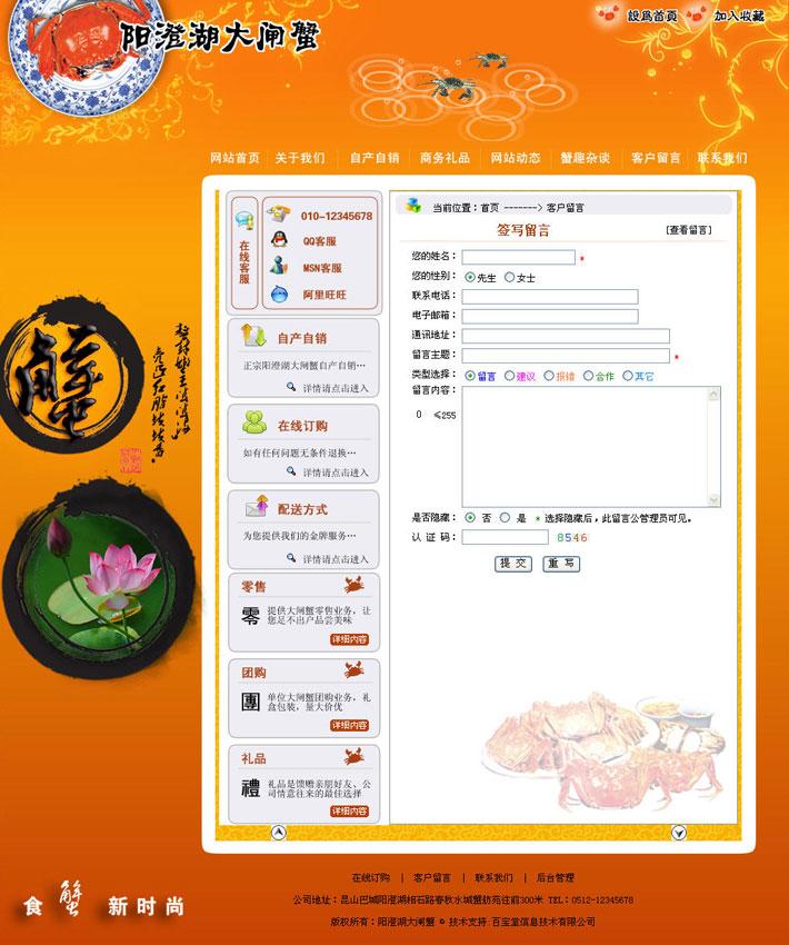 阳澄湖大闸蟹网站制作代码