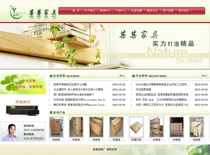家具工厂网站制作代码