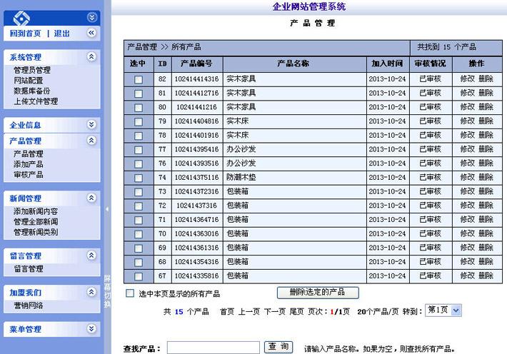 家具工厂网站管理系统