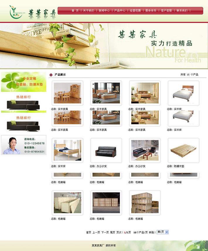 家具厂家网站程序设计